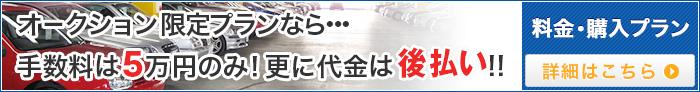 オークション限定プランなら…手数料は5万円のみ!