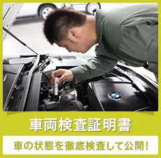 車両検査証明書